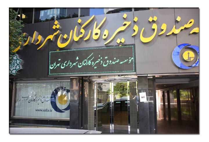 آشنایی با جزئیات سپرده های صندوق ذخیره کارکنان شهرداری تهران