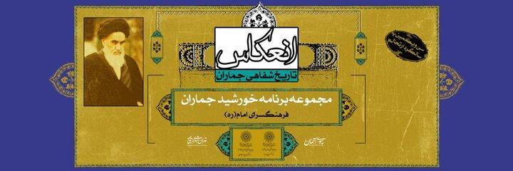 فرهنگسرای امام (ه) با «انعکاس» تاریخ شفاهی جماران را  واکاوی می کند